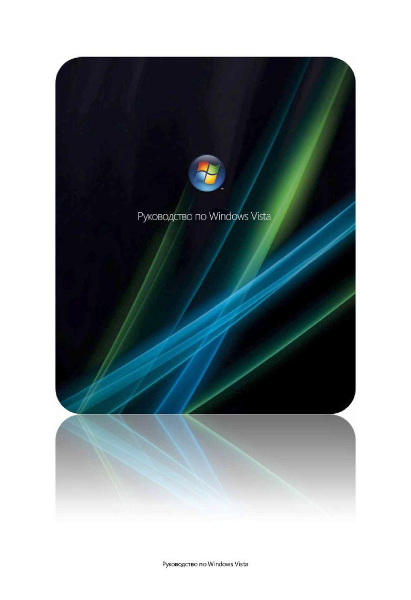 Windows Vista Product Guide RTM